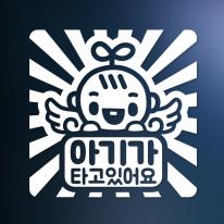 23아기천사-집중-국문