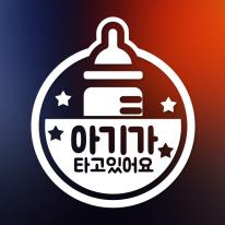 53젖병-동그라미-국문