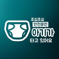 35조심조심-기저귀-국문