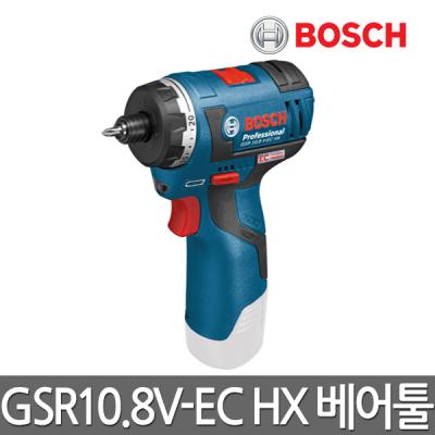 [보쉬] 충전드라이버드릴 GSR10.8V-EC HX 베어툴 본체만