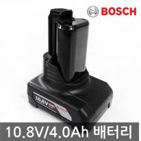 [보쉬] 리튬이온 배터리 10.8V 4.0Ah