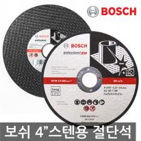 [보쉬] 4인치 절단석 스텐용(10pcs)