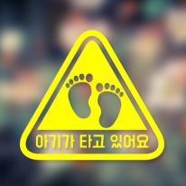 [No.040] 아기 발바닥 - 삼각-국문