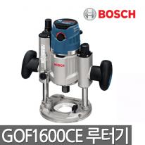 [보쉬] 루터 GOF1600CE 홈파기