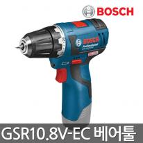 [보쉬] 충전드라이버드릴 GSR10.8V-EC 베어툴 본체만