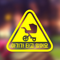 [No.036] 유모차 - 삼각-국문