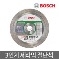 [보쉬] 3인치 다이아몬드 절단석 (GWS10.8-76V-EC전용)