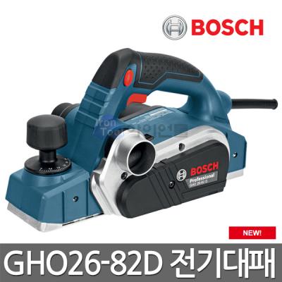 [보쉬] 전기대패 GHO26-82D 3인치대패 710W