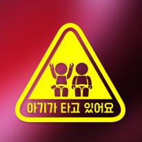[No.016] 카시트 아기 2인 - 삼각-국문