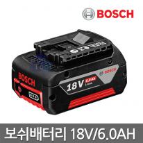 [보쉬] 리튬이온배터리 18V 6.0Ah