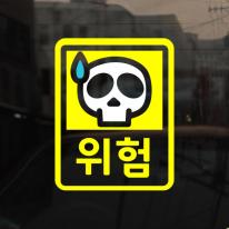 [미니심플] 초보운전 스티커_위험