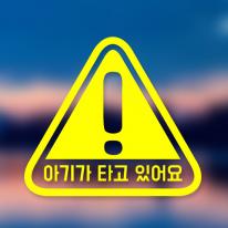 [No.048] 주의 느낌표 - 삼각-국문