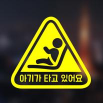 [No.028] 카시트 옆모습 아기 - 삼각-국문