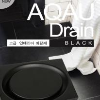 욕실리모델링/욕실육가 아쿠아드레인 블랙