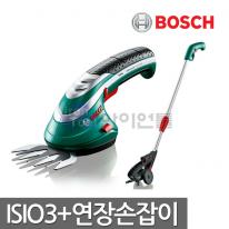 [보쉬] 충전 잔디깍기 ISIO3 set 3.6V