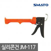 [스마토] 실리콘건 JM-117 화이바형 DIY 글루건 실란트
