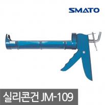 [스마토] 실리콘건 JM-109 일반형 실리콘주입기 DIY