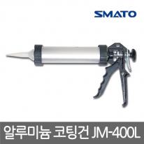 [스마토] 실리콘건 JM-400L 알루미늄코팅건 실란트건