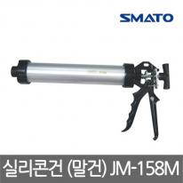 [스마토] 실리콘건 JM-158M 말건 실란트건 DIY 글루건