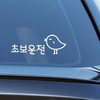 병아리 초보운전스티커
