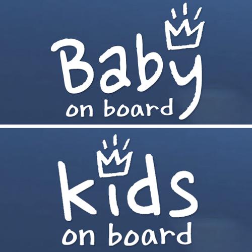 캘리그라피 키즈온보드 Kids on board 카스티커