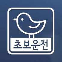 초보운전스티커 _ 병아리 아이콘
