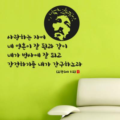 [말씀스티커]사랑하는자여-II