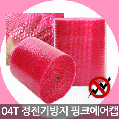 [뽁뽁이닷컴] 04T정전기방지 핑크에어캡 - 핑크색 택배포장용뽁뽁이