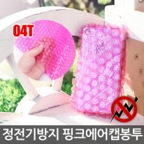 [뽁뽁이닷컴] 핑크04T에어캡봉투 - 정전기방지 핑크 뽁뽁이 주머니