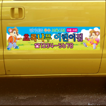 차량자석_엉클밥 사랑과 우정사이 02