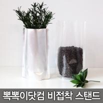 [뽁뽁이닷컴] 비접착 스탠드 50매 - 페트/은박 소분포장 스텐드 봉투