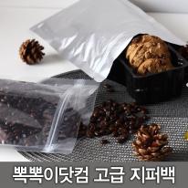 [뽁뽁이닷컴] 고급지퍼백 50매- 페트/은박/양면,소분포장 고급지퍼봉투