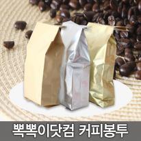 [뽁뽁이닷컴] 커피봉투(M방형) 50매 - 은색/금색/크라프트 원두보관 봉투