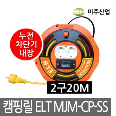 [미주산업] 캠핑릴 ELT 케이블릴 2구 MJM-CP-SS  20M