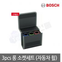 [보쉬] 3pcs 롱 소켓 세트 (자동차휠전용)