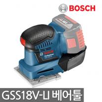 [보쉬] 충전팜샌더 GSS18V-LI 18V 베어툴 본체만