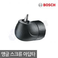 [보쉬] IXO3 앵글척스크류아답타 IXOⅢ 3.6V(256969)