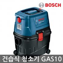 [보쉬] 건/습식 청소기 GAS10 (10L청소기)