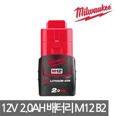 [밀워키] 12V전용 2.0Ah배터리 M12 B2