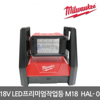 [밀워키] 18V LED 랜턴라이트 M18 HAL-0 본체만