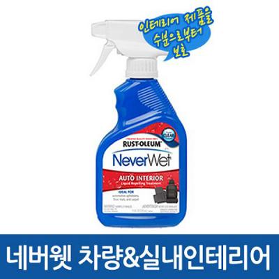 [시즌특가] NeverWet 네버Ÿ‡ 자동차&실내용(초방수제 스프레이)