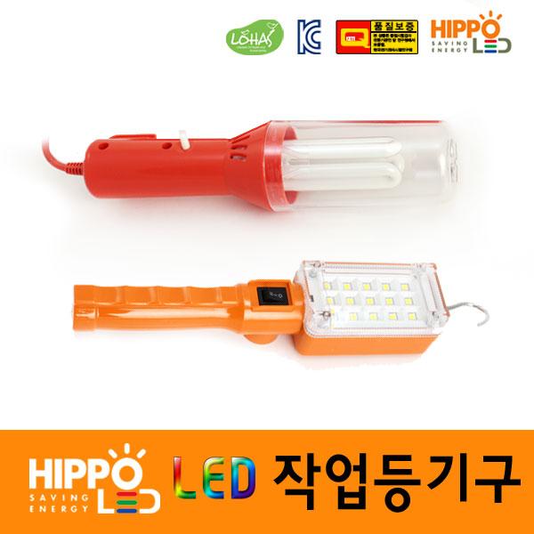 히포 AC 220V용 LED 작업등/신성 AC 220V용 LED 작업등/LED 충전식 랜턴