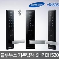 삼성스마트도어록-SHP-DH520(번호키/카드키/블루투스)-손잡이형