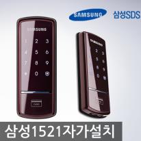 삼성스마트도어록-SHS-1521(번호키/카드키4개)