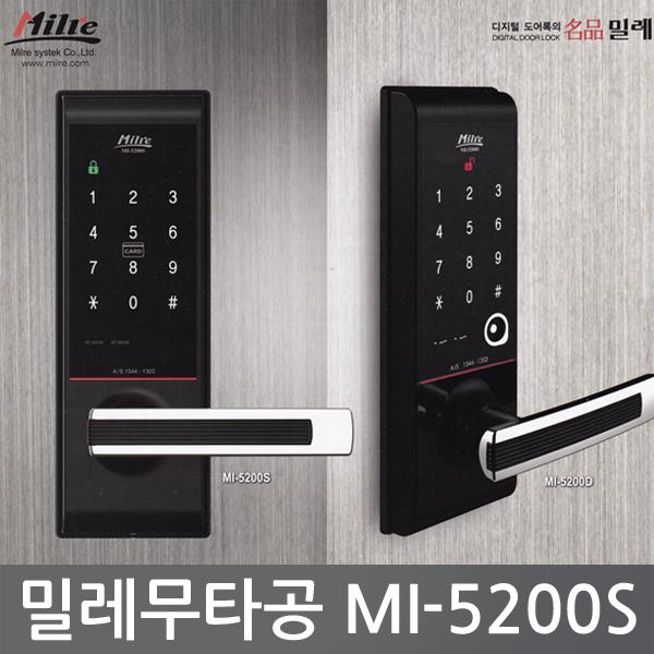 밀레-MI-5200무타공(번호키/카드키4개)-손잡이형