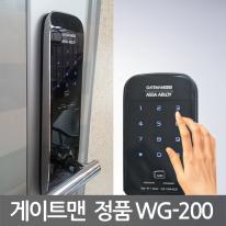 게이트맨-WG-200(번호키/카드키)-손잡이형