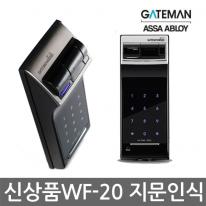 게이트맨-WF-20(지문인식/번호키)-보조키