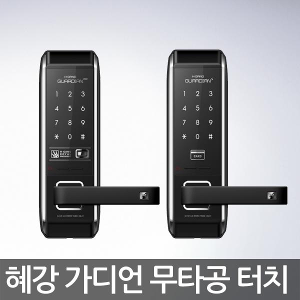 혜강시큐리티-가디언TS300무타공(번호키/전자키4개)-손잡이형