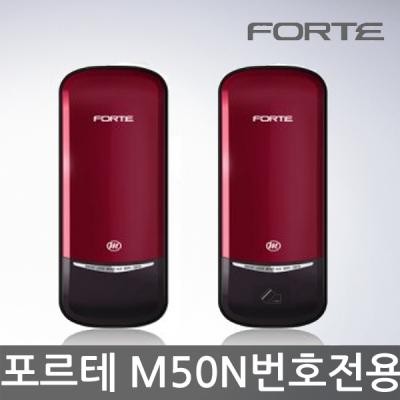 포르테도어락-M50N(번호전용)