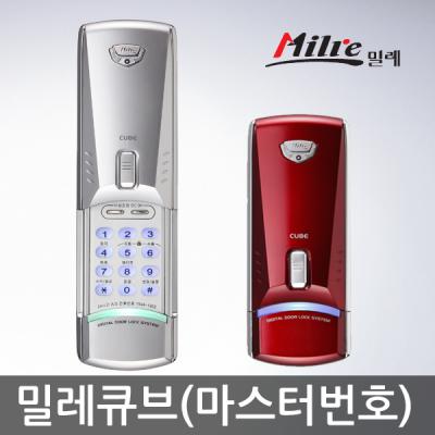 밀레-큐브CUBE(번호전용/마스터번호)-보조키